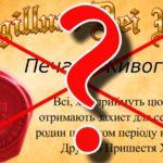 """Про засуджені церквою об'явлення та """"печать Бога"""""""