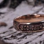Перстень Соломона