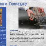 """Інфографіка """"Хрещення Господнє"""""""