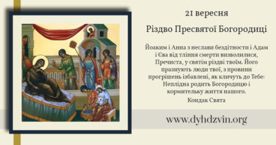 Різдво Пресвятої Богородиці